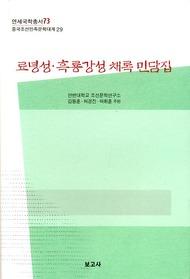 료녕성 흑룡강성 채록 민담집