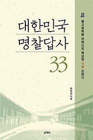 대한민국 명찰답사 33