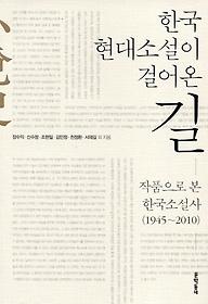 한국 현대소설이 걸어온 길