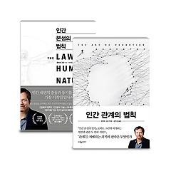 인간 관계의 법칙 + 인간 본성의 법칙 세트