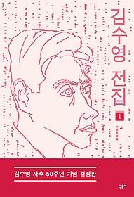김수영 전집 1 - 시
