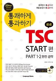 통쾌하게 통과하기 TSC - START편