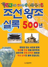 조선왕조실록 500년