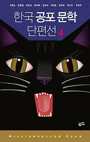 한국 공포 문학 단편선 4