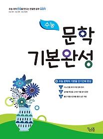 꿈틀 수능 문학 기본완성 (2020)