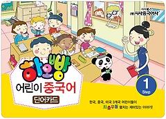 하오빵 어린이 중국어 STEP 1 단어카드