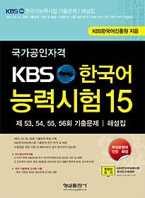 국가공인자격 KBS 한국어능력시험 15