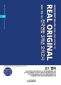 """<font title=""""리얼 오리지널 전국연합 3개년 모의고사 고 1 영어 12회 (2021)"""">리얼 오리지널 전국연합 3개년 모의고사 고...</font>"""