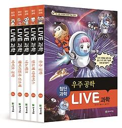 LIVE 과학 첨단과학 16~20권 세트