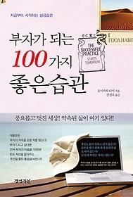 부자가 되는 100가지 좋은습관