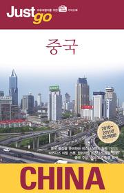 저스트고 중국 CHINA (2010~2011)