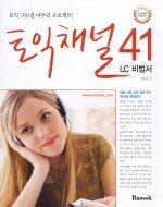 토익채널 41 LC 비법서