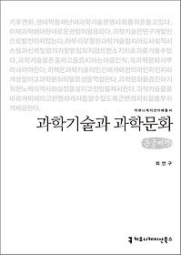 과학기술과 과학문화 (큰글씨책)