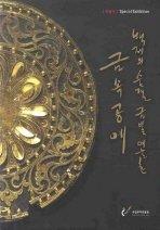 백제의 숨결 금빛 예술혼 금속공예