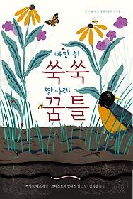 마당 위 쑥쑥 땅 아래 꿈틀 : 살아 숨 쉬는 생태마당의 사계절