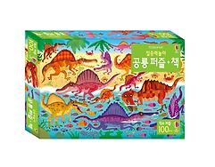 집중력놀이 공룡 퍼즐+책