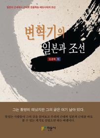 변혁기의 일본과 조선