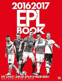 (2016 2017) EPL book