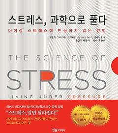 스트레스, 과학으로 풀다 : 더 이상 스트레스에 반응하지 않는 방법