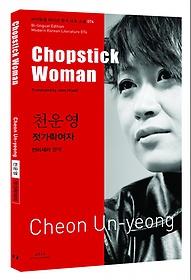 천운영 - 젓가락 여자 Chopstick Woman