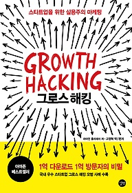 그로스 해킹 Growth Hacking