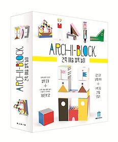 ARCHI-BLOCK 건축 예술 블록 놀이