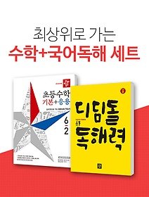 디딤돌 초등수학 기본+응용6-2 / 디딤돌 독해력 고학년 2