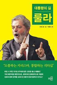 대통령의 길 룰라