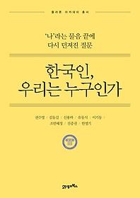 한국인, 우리는 누구인가