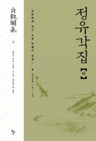정유각집 (하/ 양장)