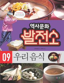 역사문화 발전소 9 - 우리 음식