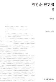 박영준 단편집