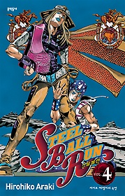 스틸 볼 런 STEEL BALL RUN 4