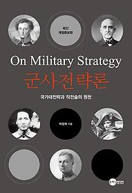 군사전략론