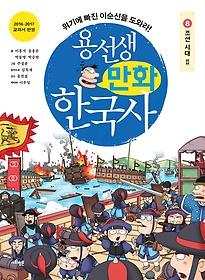 용선생 만화 한국사 8 - 조선 시대 2