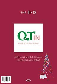 큰글씨 큐티인 QTIN (격월간) 11,12월호
