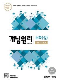 개념원리 수학 - 분권 EDITION (상/ 2020)