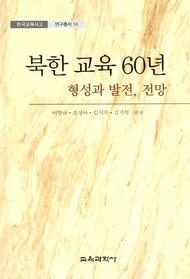 북한 교육 60년