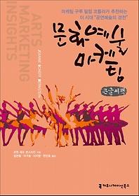 문화예술 마케팅 (큰글씨책)