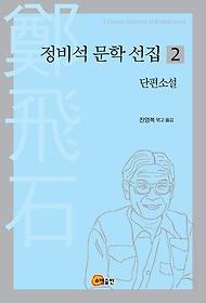 정비석 문학 선집 2