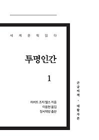 투명인간 1 (큰글씨책 대활자본)
