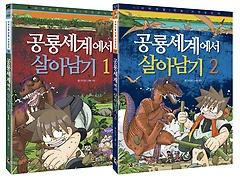 공룡 세계에서 살아남기 1~2권 세트