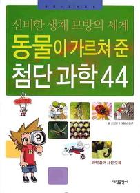동물이 가르쳐 준 첨단 과학 44