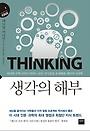 생각의 해부 : 위대한 석학 22인이 말하는 심리, 의사결정, 문제해결, 예측의 신과학 (The best of edge 3)