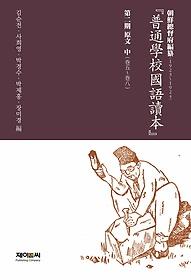 보통학교 국어독본 제2기 원문 (중)
