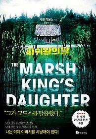 [90일 대여] 마쉬왕의 딸