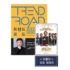 김난도의 트렌드 로드 +  영화예매권(2매)