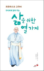"""<font title=""""프란치스코 교황이 우리에게 알려 주는 삶을 위한 열가지"""">프란치스코 교황이 우리에게 알려 주는 삶...</font>"""