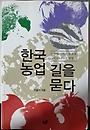 한국 농업 길을 묻다 : 농업의 가치와 중요성 그리고 나아갈 방향