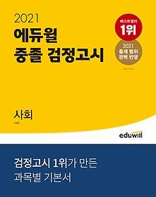 2021 에듀윌 중졸 검정고시 사회